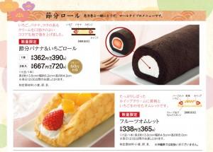 恵方巻きには、ロールケーキなどの洋菓子も登場して人気です