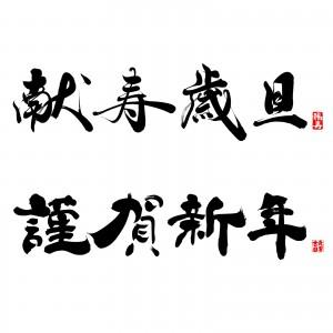 菅原道真翁は学問の神様であると共に書道の神様でもある