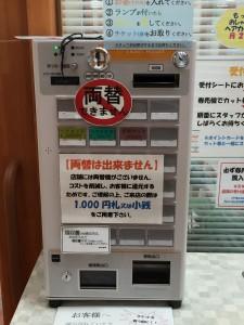 千円カットは、チケット販売機で代金を先に支払います