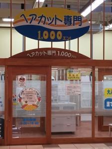 千円カットは消費税込みでちょうど千円の代金支払いです