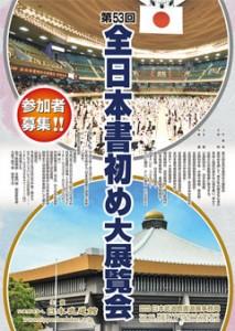 正月開催の全日本書初め大会は、大人も参加可能です!