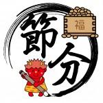 節分豆まき、神奈川