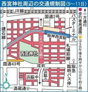 西宮神社の十日えびすでは、交通規制が厳しく通行止めが多くなります
