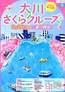 大川さくらクルーズは造幣局桜の通り抜け終了日まで!