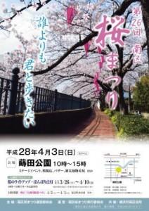 【1-B】2016桜チラシ(明朝01)