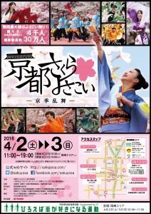 京都さくらよさこいは市内の学生が企画して始まりました