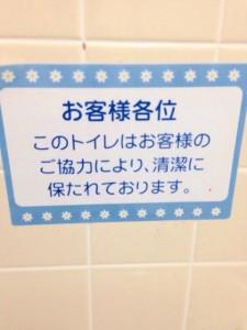 使用済トイレットペーパーが散乱しているのは有名です