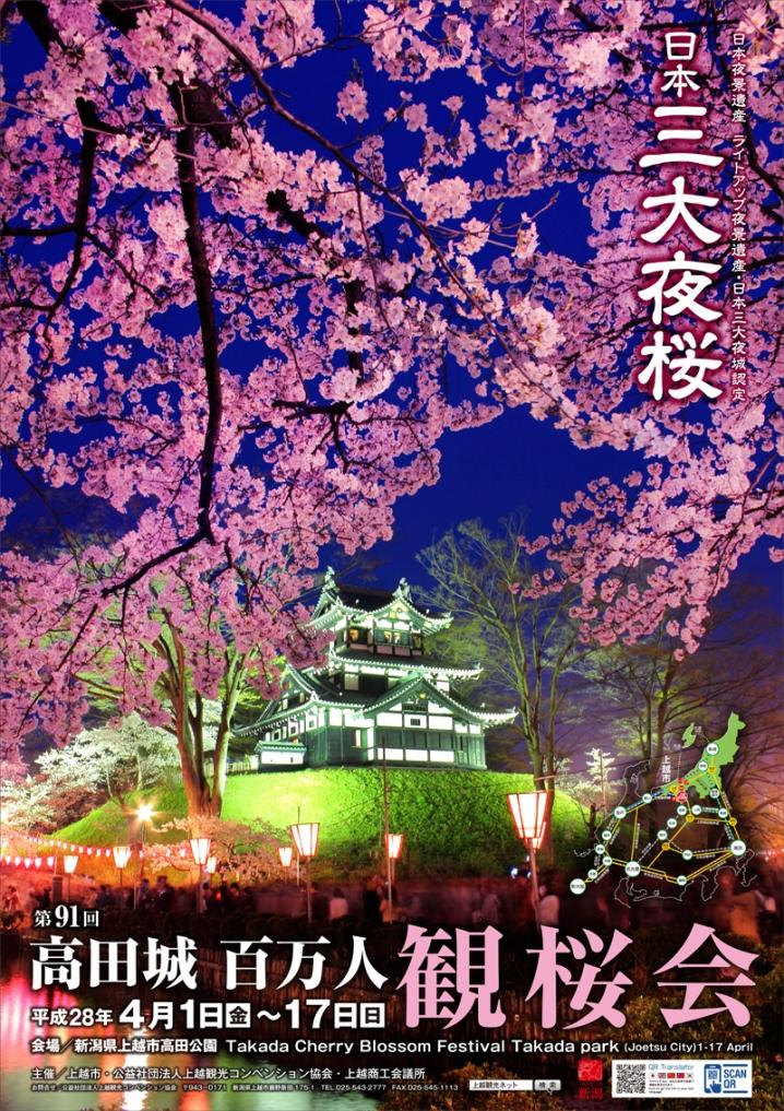 高田城観桜会の夜桜が圧巻!屋台や駐車場はこちら!
