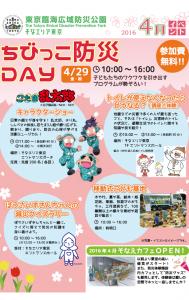防災体験学習施設そなエリア東京でGWイベントあります