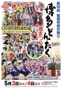 5月連休中のお祭りでは日本一と言われる博多どんたく