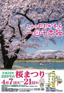 大河原の一目千本桜はまさに絵に描いたような絶景です